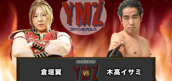 【YMZ】5.18(土)西新井大師西スタジオ『ゴキゲン☆マーチ2019』木高イサミが参戦!