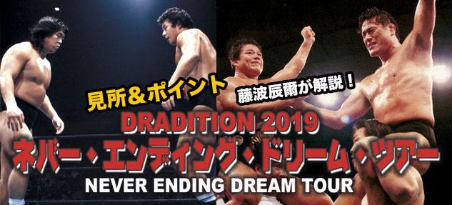 【ドラディション】《DRADITION 2019 NEVER ENDING DREAM TOUR》見所&ポイント〜藤波辰爾が解説①