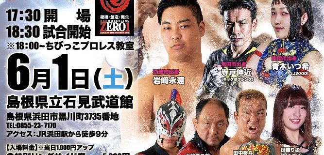 【ZERO1】6/1島根浜田大会 全対戦カード発表