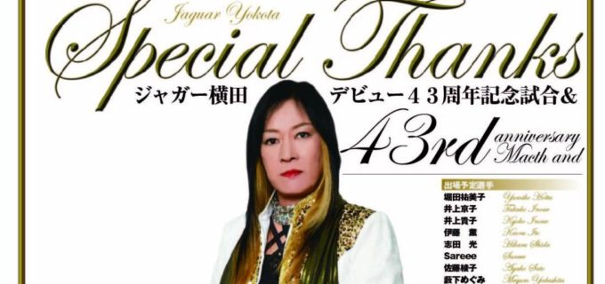 【ディアナ】6.23(日)「ジャガー横田43周年記念試合&Special Thanks Party with 太維志」開催