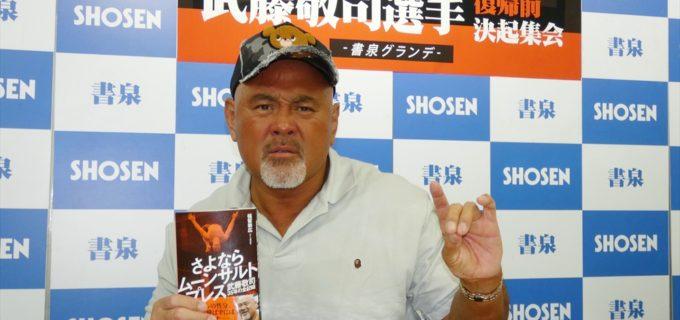 武藤敬司「オレには引き算のプロレスしかない。それでも努力と工夫で魅せていく」<『さよならムーンサルトプレス』刊行記念 武藤敬司選手復帰前決起集会>