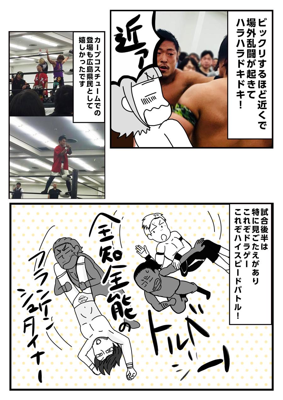 Ben-K選手とYAMATO選手がビックリするほど近くで場外乱闘!広島大会ならではのカープコスチュームでの入場も嬉しいサプライズ。試合後半はトルベジーノに全知全能のフランケンシュタイナーとこれぞドラゲーこれぞハイスピードバトルといった試合!