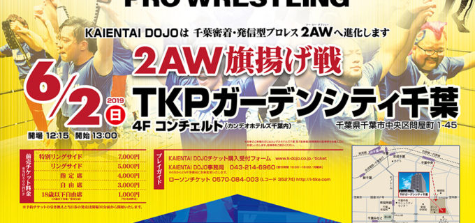 【2AW】6.2(日)千葉密着・発信型プロレス 2AW旗揚げ戦『GRAND SLAM in TKPガーデンシティ千葉』大会直前情報