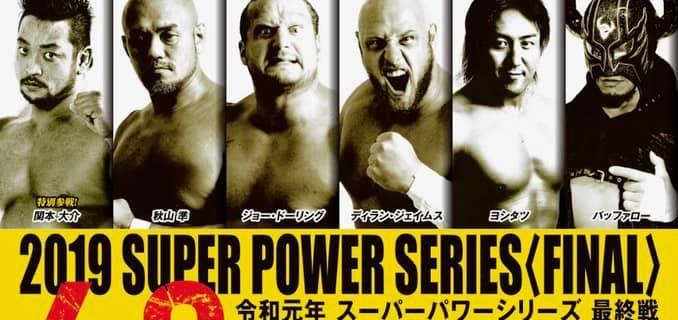 【全日本】2019 SUPER POWER SERIES [最終戦]兵庫・神戸サンボーホール≪16:00開始≫
