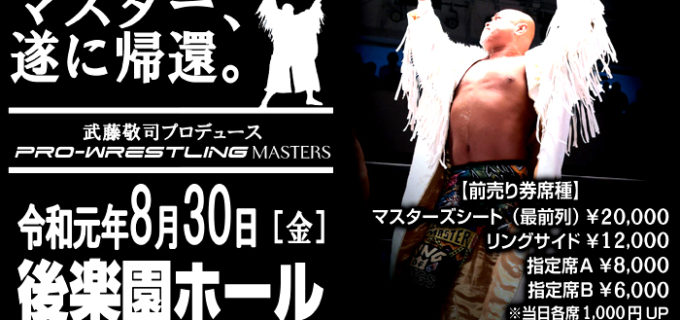 【マスターズ】武藤敬司プロデュース「PRO-WRESTLING MASTERS」第6回大会が8/30(金)開催決定