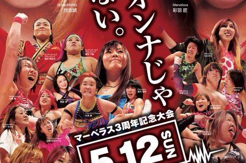 【マーベラス】5.12(日)『カルッツかわさき3周年記念大会』全対戦カード決定