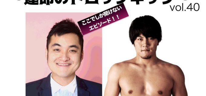【プロレス日記】ゲストはDDTプロレスリングからMAO選手!