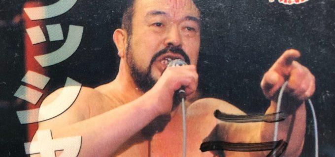 【編集長コラム】「金網の鬼・ラッシャ―木村さん こだわりの髪型」