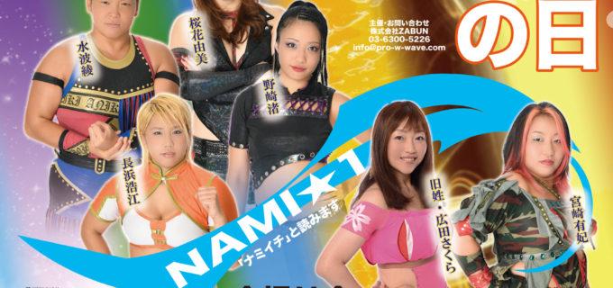 【WAVE】5.1(水祝)新木場大会『NAMI☆1〜May〜』直前情報