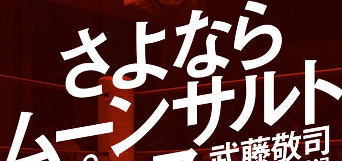 『さよならムーンサルトプレス』 武藤敬司35年の全記録「これはオレの性分、どうしても飛ばずにはいられなかった」
