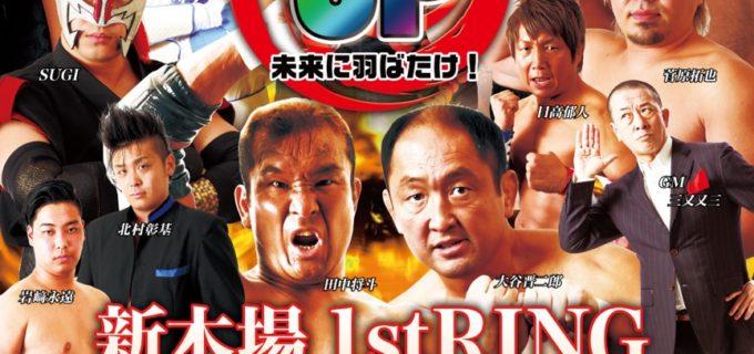 【ZERO1】<5.18東京・新木場大会>三又GMがコメント「現在発表されている火祭り出場者のイリミネーションマッチですが、私の独断でチーム分けをしました!普段見れない組み合わせの戦いが今から楽しみです。期待して下さい!」