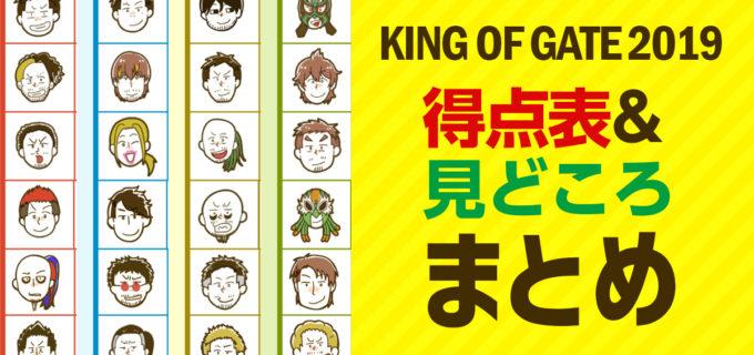 【ドラゴンゲート】キングオブゲート2019 イラスト付き得点表とルール・個人的見どころまとめ