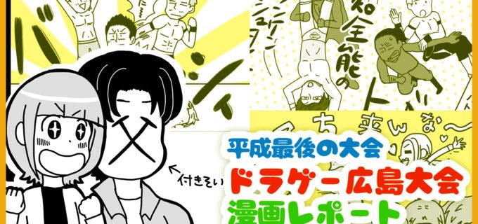 【漫画】金網直前&平成最後の大会!190419 ドラゴンゲート広島大会観戦してきた