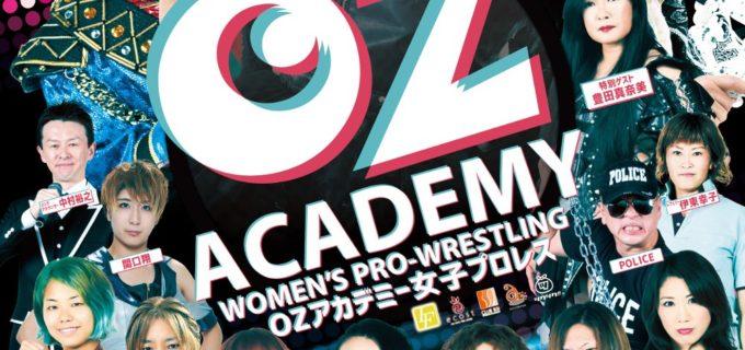【OZアカデミー】6.30(日)『ディナーショープロレス in 旭川』一部対戦カード変更