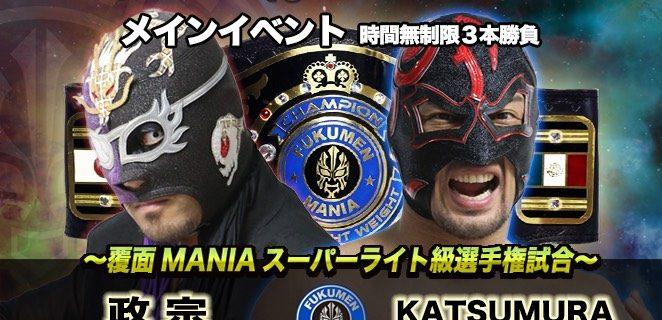 【覆面MANIA43】6.9(日)新木場大会全カード
