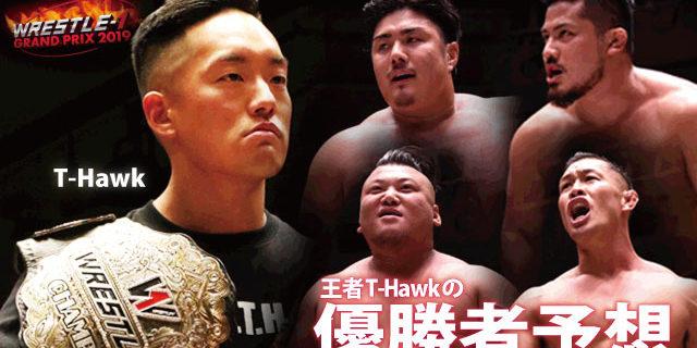 【W-1】横浜文体でW-1王者の前に立つのはいったい誰!? T-Hawkが『W-1 GP』の優勝者を予想!