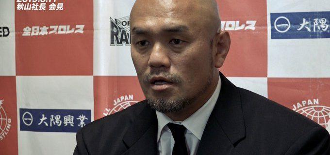 【全日本】公式YouTubeチャンネルにて、本日行われました秋山社長の会見の模様を配信中。