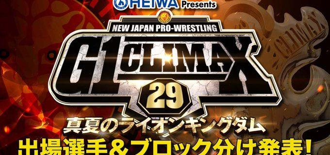 【新日本】<会場の歓声入り! YouTubeで緊急公開!>『G1 CLIMAX 29』出場選手&ブロック分け発表VTR!