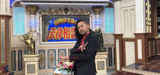 【WWE】中邑真輔が番組「行列のできる法律相談所」に出演決定!