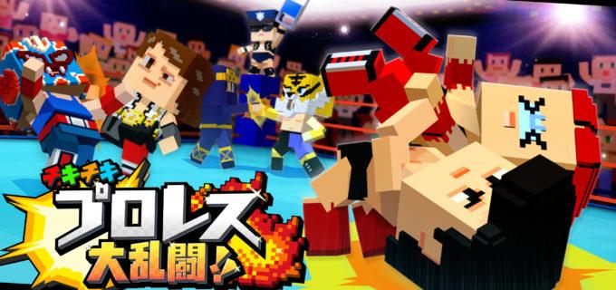 『チキチキプロレス大乱闘!!』ボクセルで描かれたレスラー達がバトルロイヤル! Nintendo Switch 初のオンライン6人対戦プロレスゲーム が 6 月 27 日配信開始!