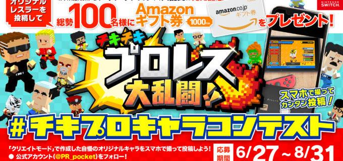 プロレスゲーム 『チキチキプロレス大乱闘!!』が6/27(木)に全世界で配信開始! 発売を記念して「オリジナルキャラコンテスト」を開催!