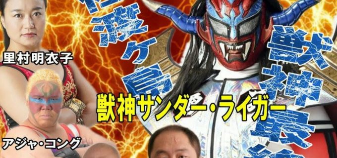 【ZERO1】9.18 佐渡ヶ島大会に獣神サンダーライガーが最終降臨 里村明衣子、アジャ・コング、岡林裕二も参戦