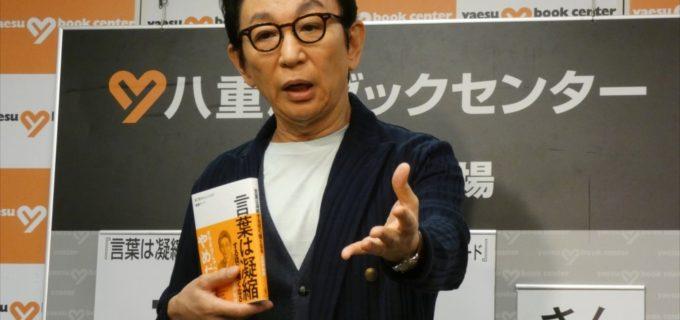 ワールドプロレスリングの名実況でお馴染みの古舘伊知郎さんが新著の会見!僕は舌先の反社、アンドレ・ザ・ジャイアントの写真もでてくる『言葉は凝縮するほど、強くなる ~短く話せる人になる!凝縮ワード~』
