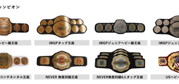 【新日本】ベルトを賭けて、数々の名勝負を繰り広げてきた王座戦…。#新日本プロレスワールド では歴代チャンピオンページをついに公開!