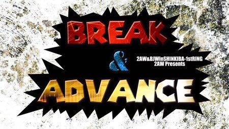 【2AW】7.11(木)新木場『BREAK&ADVANCE』 試合順&大会直前情報