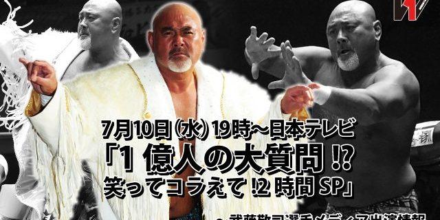 【W-1】<メディア出演情報>武藤敬司選手が7月10日(水)19時から日本テレビ「1億人の大質問!?笑ってコラえて!2時間SP」に出演!