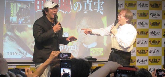 元全日本・大仁田厚と元新日本・田中ケロリングアナが禁断のイデオロギートークバトルを展開!