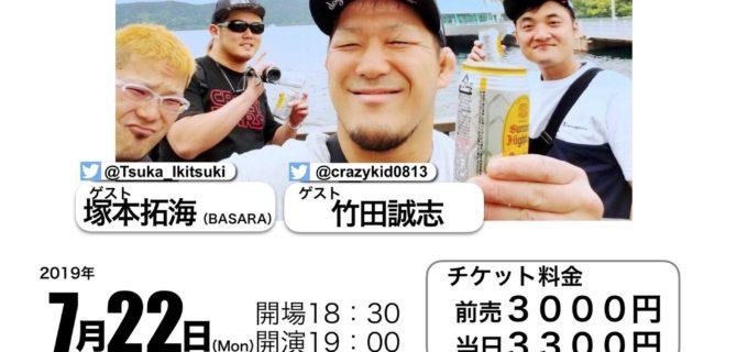 【プロレス日記】ゲストは竹田選手、塚本選手、橋本選手