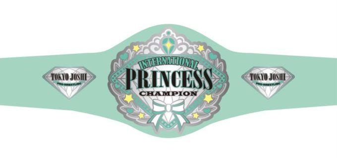 【東京女子】TOKYOプリンセス・オブ・プリンセスとタッグ選手権の名称変更!インターナショナル・プリンセス選手権を設立、7.20板橋大会にて日本代表決定戦、8.25後楽園大会にて初代王座決定戦