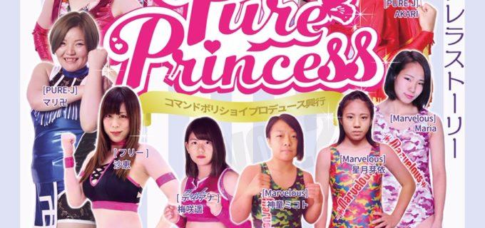 【コマンドボリショイプロデュース興行】9.4(水)浅草花劇場『PURE PRINCESS 2』参戦選手決定