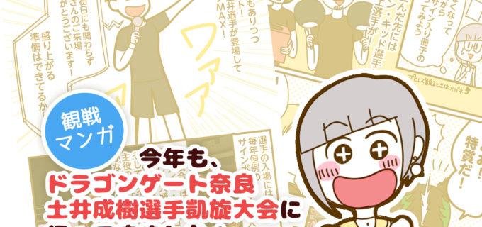【ドラゴンゲート】 2019/8/10 今年も、土井成樹選手凱旋大会に行ってきました!【観戦漫画】