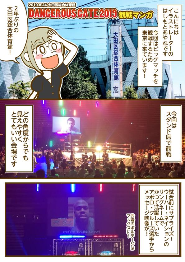こんにちはイラストレーターのはしもとあやねです 今回はビッグマッチを観戦するため東京に来ています! 2年ぶりの大田区総合体育館! 今回はスタンド席で観戦 どの角度からでも見えやすくとてもいい会場です 試合前にサプライズ!かつてウーハー・ネイションのリングネームで活躍していたアポロ・クルーズ選手からメッセージ映像が!会場のボルテージはマックスに!