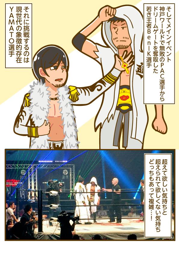 そしてメインイベント神戸ワールドで無敗のPAC選手からドリームゲートを奪取した若き王者BenーK選手 それに挑戦するのは現世代の象徴的存在YAMATO選手 超えて欲しい気持ちと超えられて欲しくない気持ちどっちもあって複雑…!