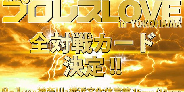 【W-1】「2019プロレス LOVE in YOKOHAMA」9.1神奈川・横浜文化体育館大会全対戦カード&試合順決定