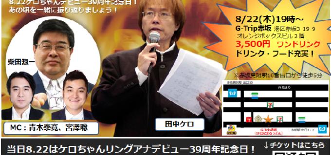 8/22トークLive開催【燃えろ!俺たちのケロちゃん旅日記!】