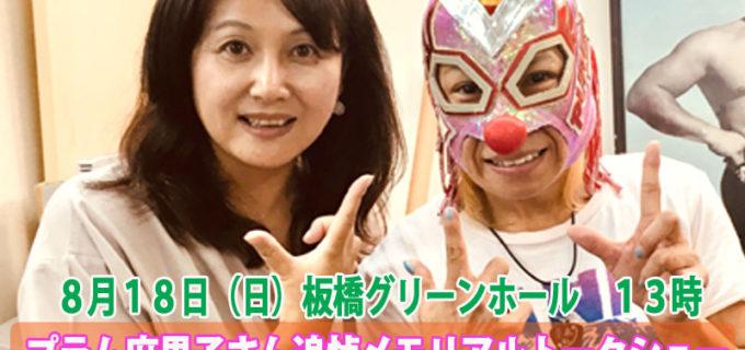 【PURE‐J】8.18(日)板橋大会にてプラム麻里子さんメモリアルトークショーを開催!キューティー鈴木さん、コマンド ボリショイさん登場!