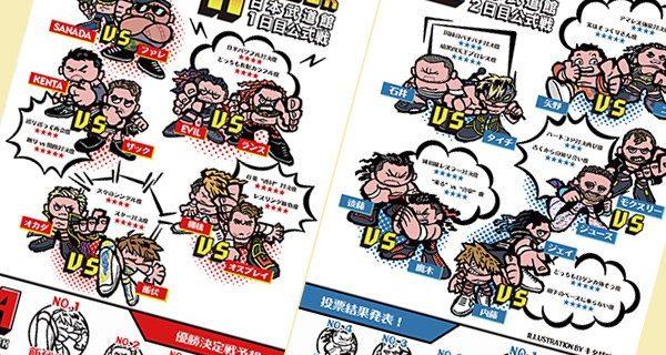 【新日本】はじめてプロレスを観る方も安心!「『G1』日本武道館3連戦 観戦のしおり」を今年もPDFで無料配布!