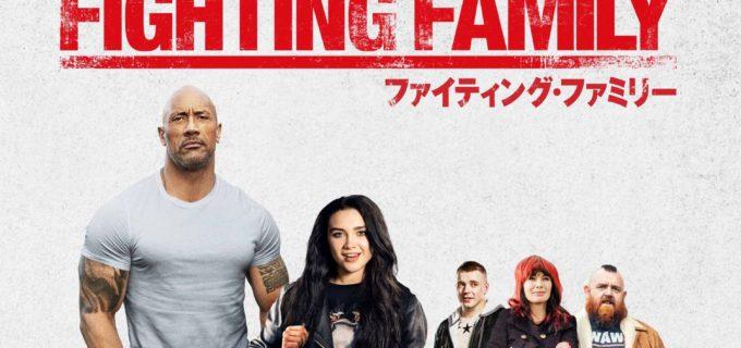 WWEの女性チャンピオン、ペイジの実話に基づいた映画『ファイティング・ファミリー』が11月に日本で公開! ドウェイン・ジョンソンが本人役として出演!