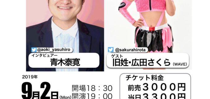 【プロレス日記】ゲストは旧姓・広田さくら選手