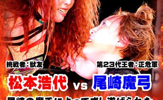 【OZアカデミー】<8/25横浜文体>過去最大の因縁渦巻く無差別級選手権、髪切りマッチに発展か!?