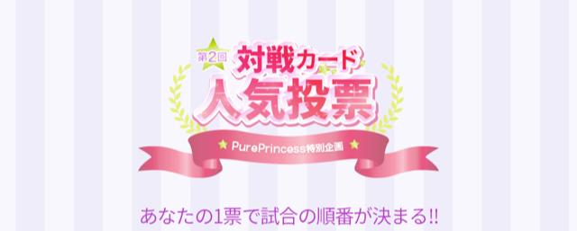【コマンド・ボリショイプロデュース興行】9.4(水)『PURE PRINCESS 2』人気投票により試合順が決定、特設サイトにて投票開始!