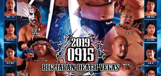 【大日本】9.15横浜文体 デスマッチ・ストロングシングル二大タイトルマッチ開催決定