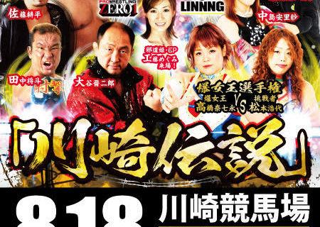 【ZERO1×SEAdLINNNG】〈本日開催〉8.18(日) 電流爆破フェスティバル2019『川崎伝説』全対戦カード