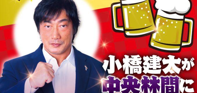 【イベント情報】10月20日(日)『小橋建太 ファンミーティング in 飯や まるはげ』開催
