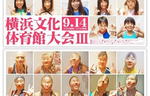 【アイスリボン】年間最大のビッグマッチ!9.14(土)横浜文化体育館大会全対戦カード!