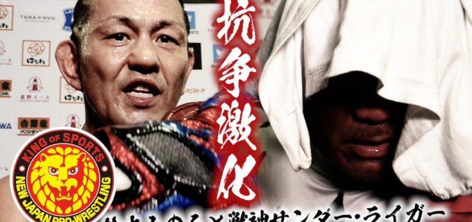 【新日本】抗争激化!鈴木みのる×獣神サンダー・ライガー  9.16鹿児島で勃発した大事件をNEWS FLASHで公開!!今後の2人から目が離せない!